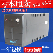 SVC UPS uninterruptible power supply V625 power 360W power supply standby computer single computer lightning 20 minutes