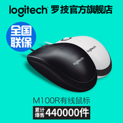 Logitech M100R notebook computer mouse office desktop home games gaming package mail