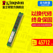 Kingston desktop memory DDR3 1333 4G desktop computer memory package mail