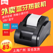 Core ye XP-58IIH small bills of interest to the United States Department of the hungry takeaway supermarket cashier POS58 Bluetooth printer