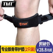 TMT patella belt male female summer mountaineering running basketball riding protection knee meniscus injury exercise knee