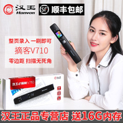 Hanvon V710 wireless high-speed scanning books A4 handheld portable scanner HD Bao Shunfeng office documents