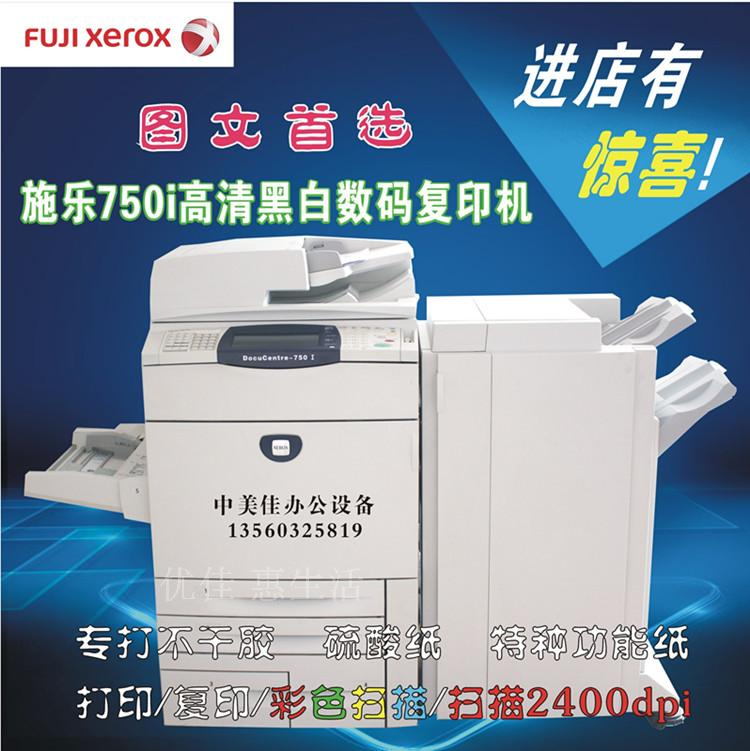 Xerox copier 750I 750i 750I black wind god Xerox copier 750i blueprint copier