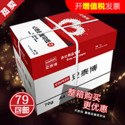 Staples A4 500 70g white paper print double-sided A4 office paper copy paper wholesale shipping FCL