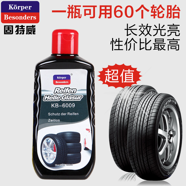 Tire care and maintenance agent coated bright clean wax clean glaze on decontamination stains spiritual beauty hub
