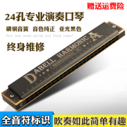 DABELL C adjust the 24 hole tremolo harmonica harmonica professional senior adult children learning to practice musical instruments