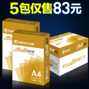 A A4 printing paper copy paper 500 piece of 70g paper A4 pure wood pulp paper office supplies wholesale A4 FCL