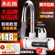 Chigo/ ZG-D8 CHIGO tankless electric faucet rapid heating kitchen treasure digital water heater