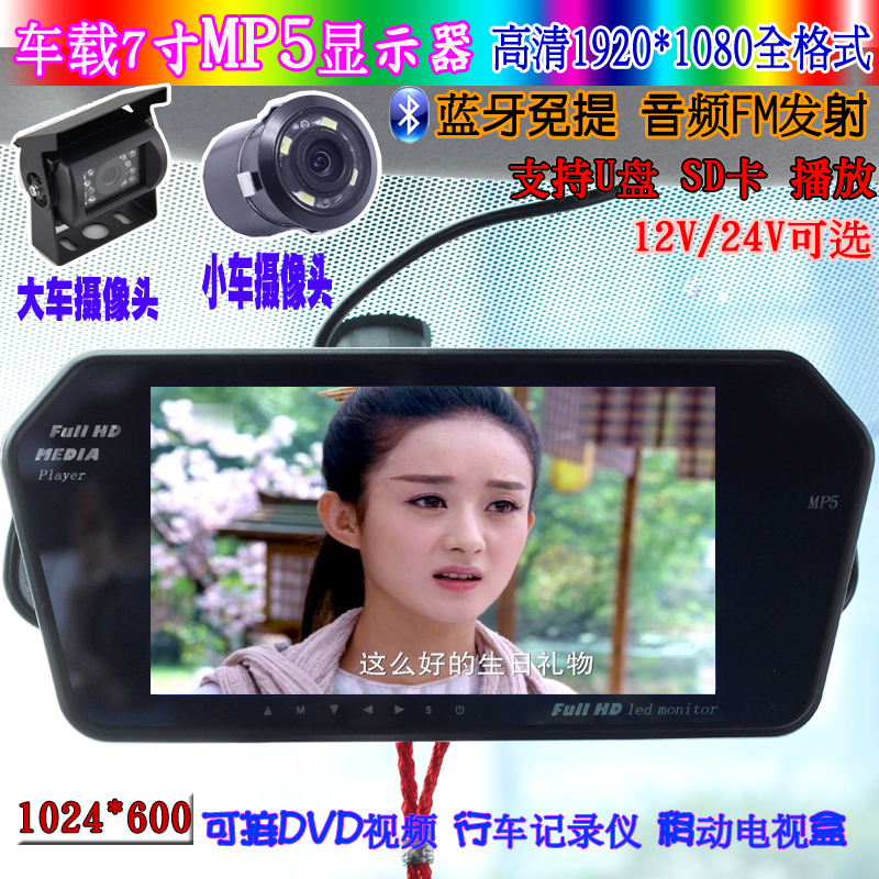 Car display 7 inch car rear view mirror MP5 player reversing video HD video with a TV screen