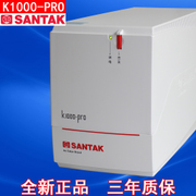 Santak SANTAK UPS uninterruptible power supply K1000-PRO regulator 600W automatically boot for 30 minutes