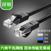 The green alliance of six cable product line computer outdoor broadband CAT6 Gigabit router network flat wire 20/100 meters