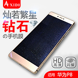 Axidi Huawei P8 mobile phone film Huawei p8 Standard Edition foil with high-definition version of the high-definition frosted diamond explosion-proof film