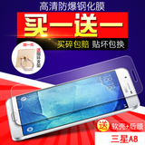 Samsung A8 tempered glass film A8000 tempered glass membrane phone membrane anti-fingerprint anti-fingerprint before and after the HD film