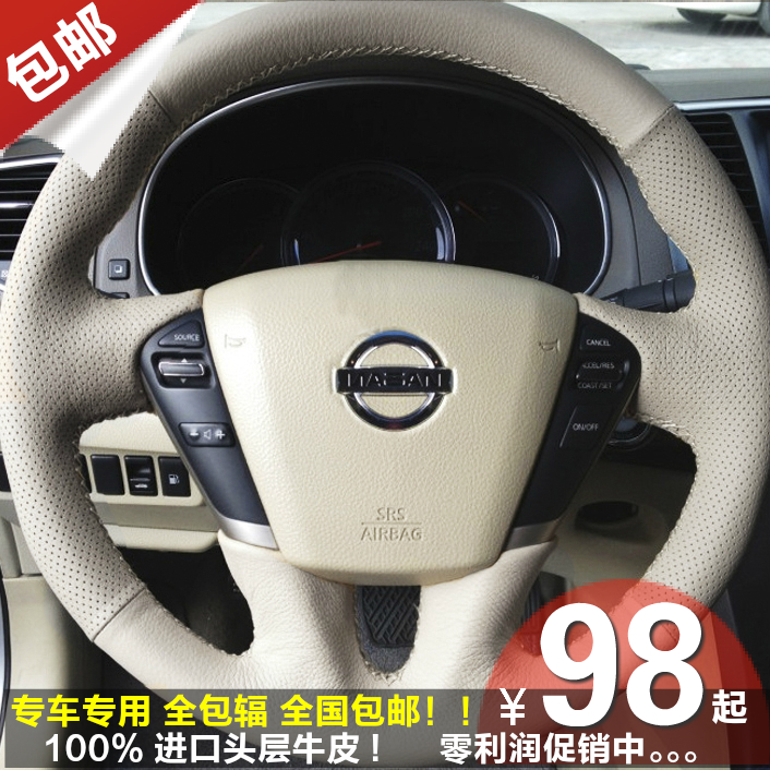 Nissan 08/11/12/13 new generation Teana new X-Trail special hand stitched leather steering wheel set set