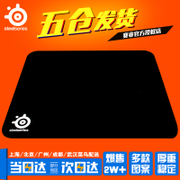 SteelSeries QcK gaming mouse pad competitive Mass m Qck+ l super thick CF Jedi survival CSGO