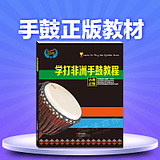 learn to play African tambourine tutorial self-study entry zero-based Lijiang African drum teaching materials books beginner drums video