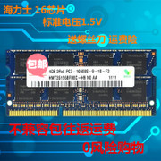 Package Niuke Hynix Hynix DDR3 1333 4G pC10600 notebook memory 1066 compatible