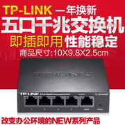 TP-LINK TL-SG1005D Switch Gigabit Switch a 5 porte per cavo di rete con shunt switch