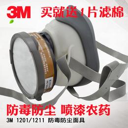 3M1201防毒面具喷漆农药防尘装修异味活性炭防护面罩气体化工口罩