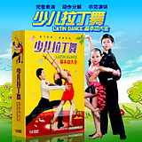 Junior Latin dance Daquan basic fundamentals of teaching children dance tutorial video DVD disc discs