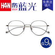 Chinese HAN anti radiation anti blue glasses glasses frame Pingguang female Korean tide glasses male round retro myopia