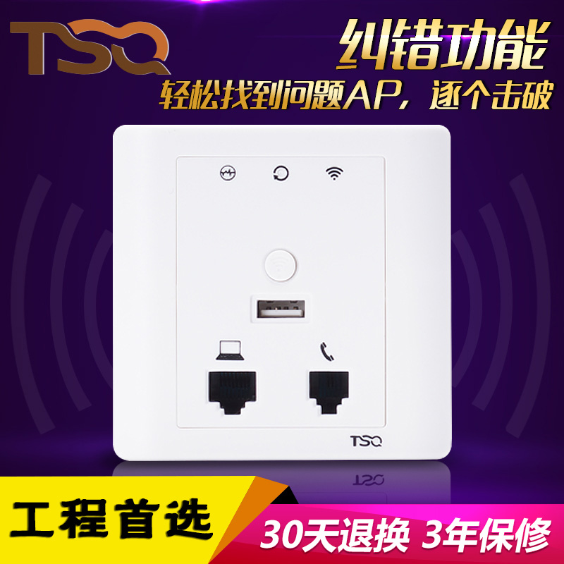 Embedded Panel 220V wall-mounted wireless AP router AP Hotel WIFI AP Poe