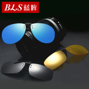 Polarized sunglasses, clip type sunglasses, myopia, eyes driving, night vision driving, toads fishing glasses, men's women clamps