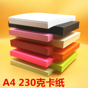 230g color thick cardboard A3 A4 handmade color cardboard hand-painted greeting cards black and white color album