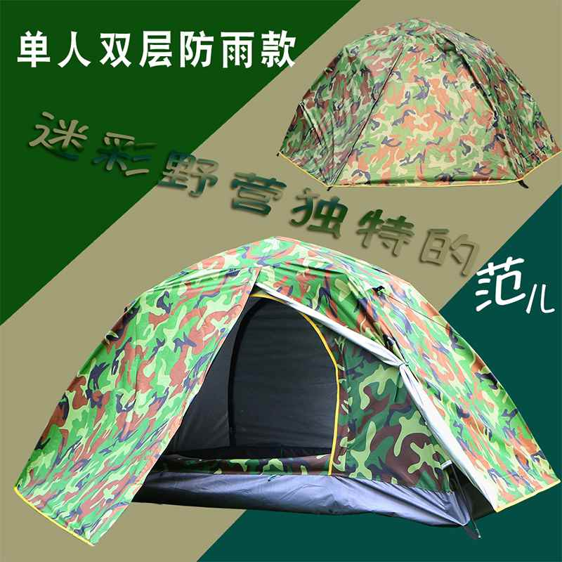 Outdoor single tent, super light 1 person, automatic speed open suit, outdoor tent, rainproof camouflage goods, equipment small