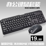Chi Chi cable keyboard and mouse set Lenovo DELL notebook desktop USB interface home office keyboard