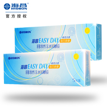 Haichang concealed myopia glasses cast on 5 pieces of Easy Day no comfort oxygen eyes bright