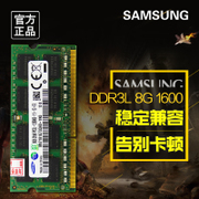 The original Samsung DDR3L 8G 1600MHZ notebook memory 2G 4G compatible with the original authentic memory