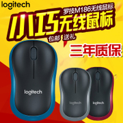 Logitech M186 wireless mouse office, power saving notebook, desktop Apple game mouse, M220M185 upgrade version