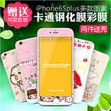 Apple 6plus steel film color film 6splus cartoon female iphone6plus mobile phone film full-screen before and after the film