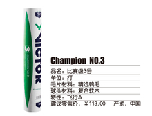VICTOR victory class No. 3 No. 1 badminton game counter genuine