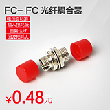 Tanghu fc-fc coupler fiber optic flange fiber coupler connector adapter Carrier-grade flange