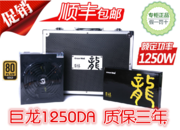 The Great Wall dragon power 1250DA rated 1250W desktop full power module mute SF postage