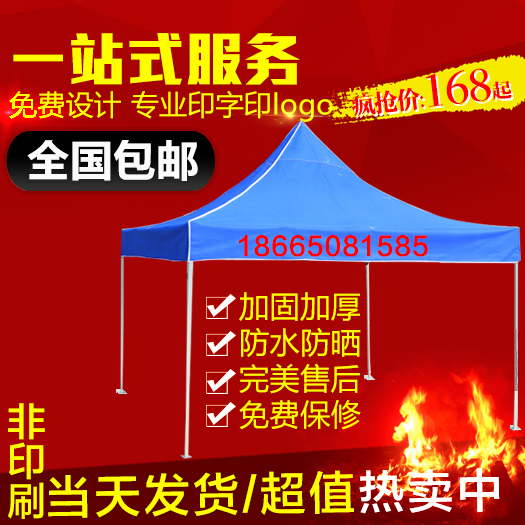 Customized advertising printing exhibition tent tent folding automobile awning tent shipping night market stall