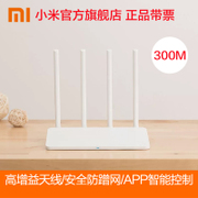 Official package millet router 3C intelligent wireless WiFi high speed through the home four antenna stable routing