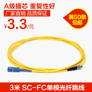 The soup Lake 3 meters FC-SC single-mode fiber pigtail fiber jumper jumper fc-sc line network