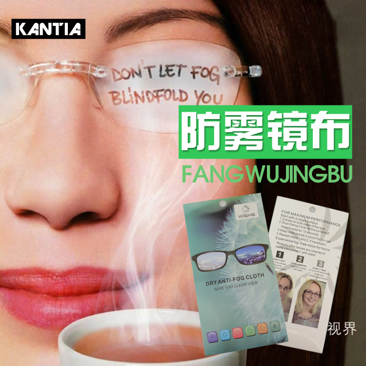 Genuine anti fog glasses, cloth, winter fog, cloth manufacturers can be applied to a variety of glass lenses wholesale