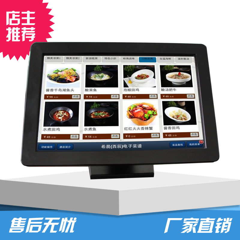 15 inch 17 inch 19 inch touch screen one touch ordering machine computer cashier catering monitored industrial Panel