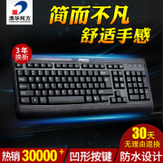 Tsinghua Tongfang cable keyboard, laptop, desktop computer, USB keyboard, home office game keyboard