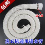 Universal washing machine drainage pipe extension sewer pipe outlet Kitchen Basin water pipe extension pipe