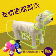 The spring and summer Tactic dog raincoat small dog pet dog VIP raincoat transparent pet clothes waterproof raincoat