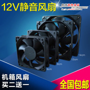 4 5 6 7 cm 8cm 9cm 12cm 12V chassis fan mute computer power cooling fan