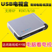 Moons UT340 USB external TV box notebook watch TV computer record set-top box TV program
