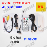 USB TV card box with WIN7W8 notebook computer when the TV plug cable television watching TV receiving card