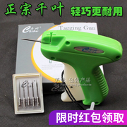 Shipping authentic Chiba A3801 clothing tag gun dealer javelin glue gun dozen socks gun gun gun Chiba crude tag