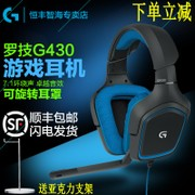 SF package Logitech/ Logitech G430 cable game headset microphone head wearing 7.1 channel